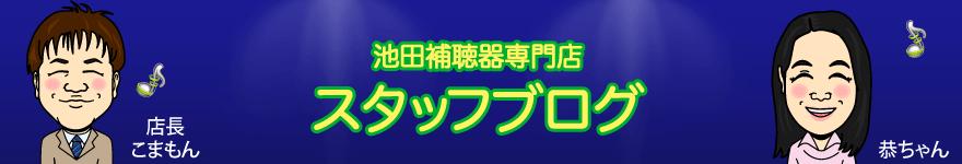 池田補聴器専門店のスタッフブログ