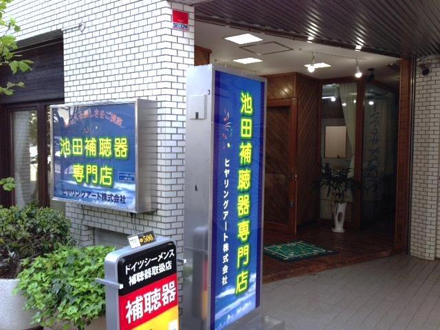 池田補聴器専門店外観