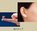 耳穴タイプ