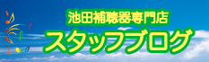 池田補聴器専門店スタッフブログ