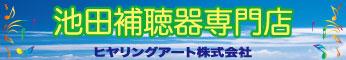 ヒヤリングアート株式会社|池田補聴器専門店
